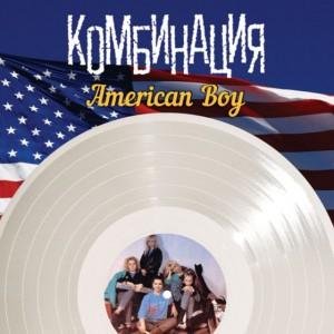 КОМБИНАЦИЯ-ЛУЧШИЕ ПЕСНИ: AMERICAN BOY