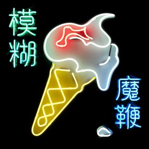 BLUR-THE MAGIC WHIP